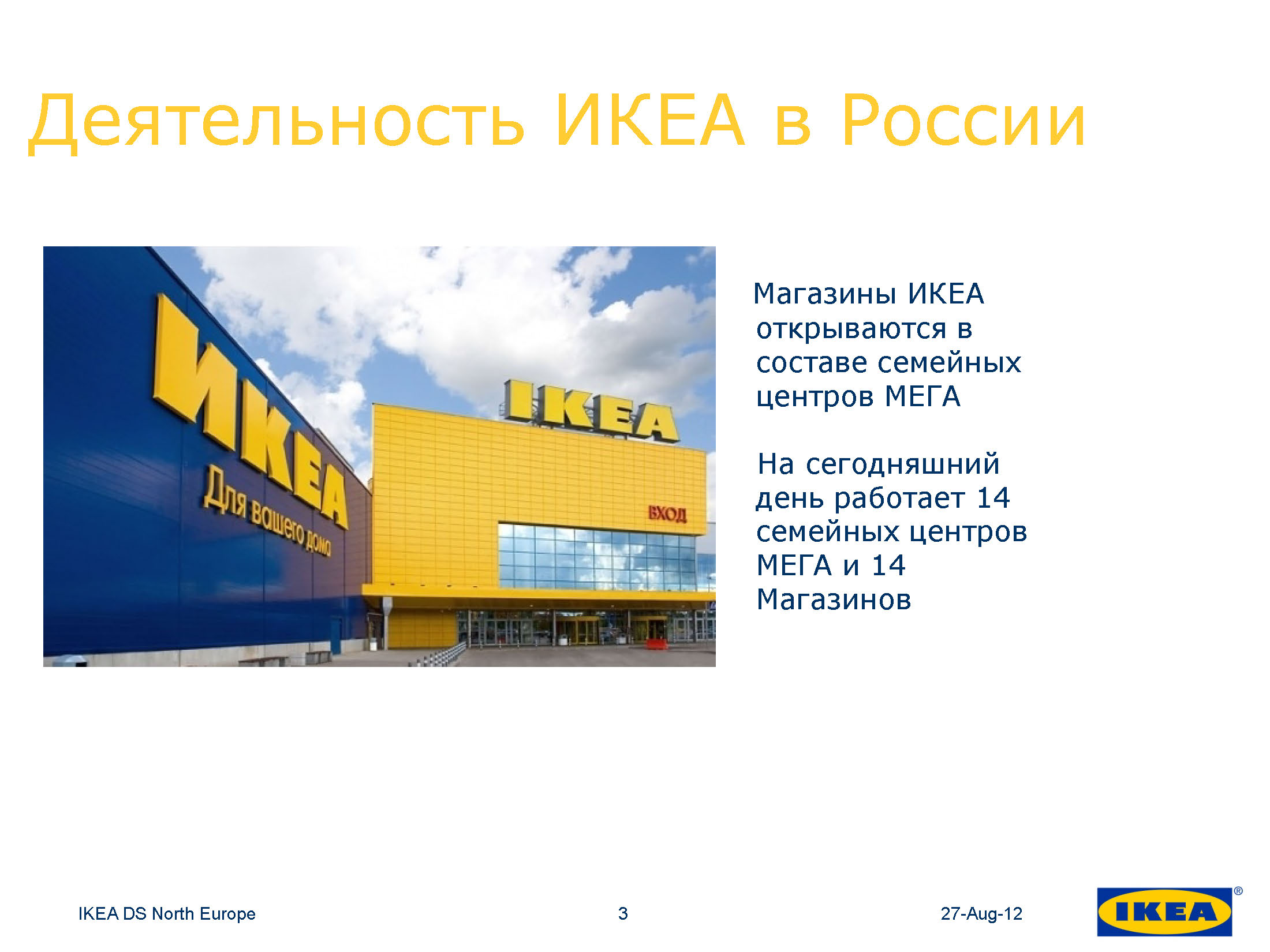 ikea in russia  ikea in russia introduction today, we present our analysis of the adaptation of a multinational in an emerging country we chose to study the ikea's case because the company is the leader in the field of interior design and furniture.