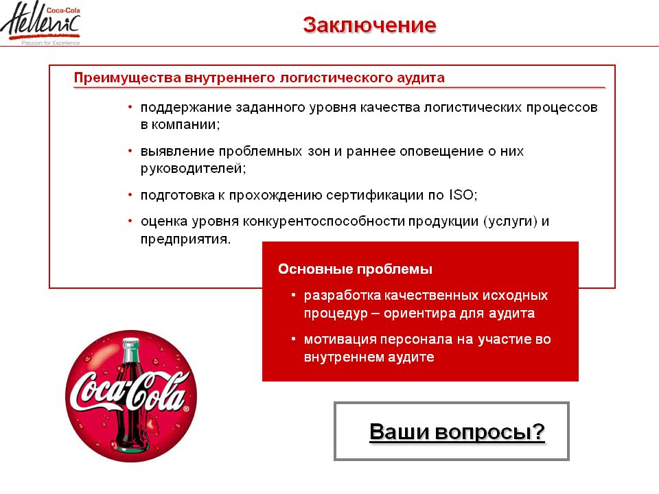 coca colas performance measurement appraisal procedure Application process tips identify an opportunity that fits your profile explore our business, performance & way of working: research thoroughly the company doing your homework to find out all you can about the company and/or the position.